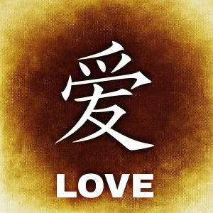 Different Chinese Symbol For Love, Peace and Happiness